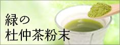 緑の杜仲茶粉末