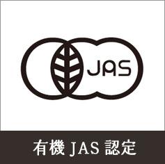 有機JAS認定について