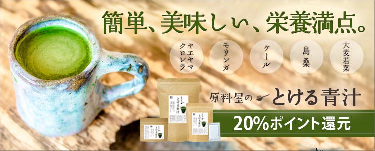 とける青汁(個包装)